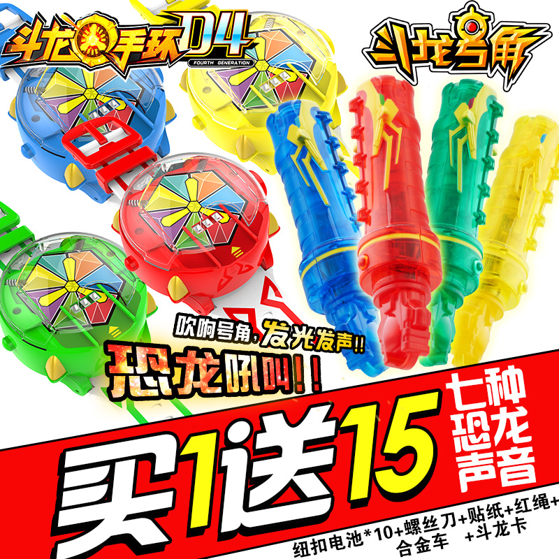 Hundred yi doo doo doo doo dragon warrior dragon bracelet 4 nuclear 3 fighting the dragon ssangyong trumpet sound toys toy incarnations summon Is