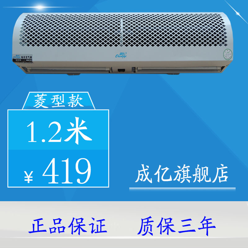 Hundreds of millions of diamonds air curtain air curtain machine 1.2 m diamond shaped panel and another 1.5 m 1.8 m air curtain air curtain air curtain air curtain air curtain air curtain machine 0.9 m