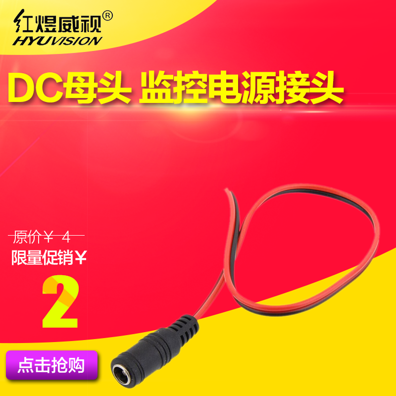 Hung yu granville dc female head monitor power centralized power supply connector power connector head monitor adapter