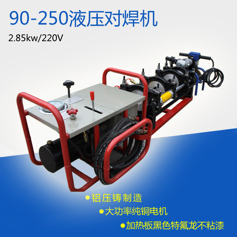 Hydraulic 90-250 tetracycline pe butt welding machine for welding pe butt welding machine hot melt machine pe pipe welding machine hot melt machine