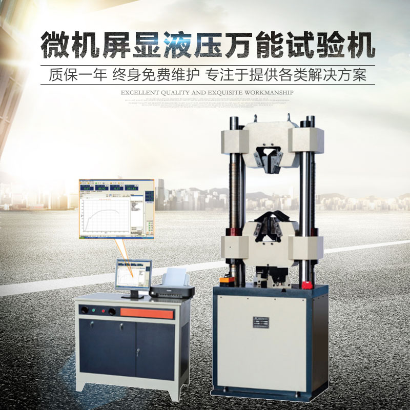 Hydraulic universal testing machine WDY-300KN uélé 361-degree computer screen universal material fishing line tension wires and cables