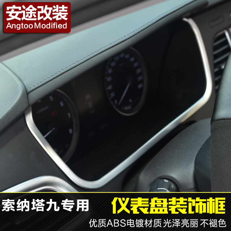 Hyundai sonata nine dashboard decorative box cable 9 cable 9 modified dashboard trim interior conversion