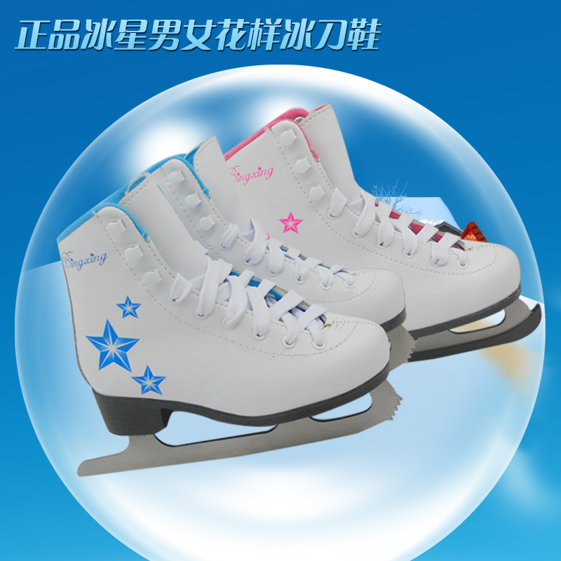 Ice star pattern skate shoes skate shoes for children real ice skates skates water skates skate shoes for men and women真刀