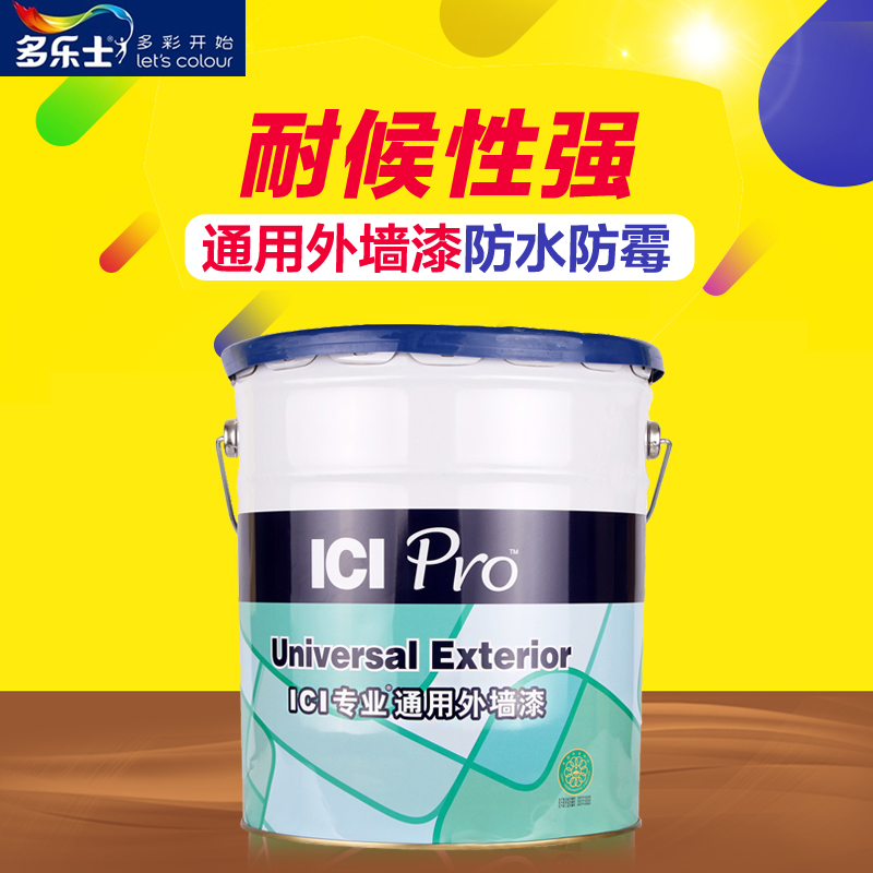 Ici dulux professional universal exterior paint exterior latex paint l weather waterproof mildew