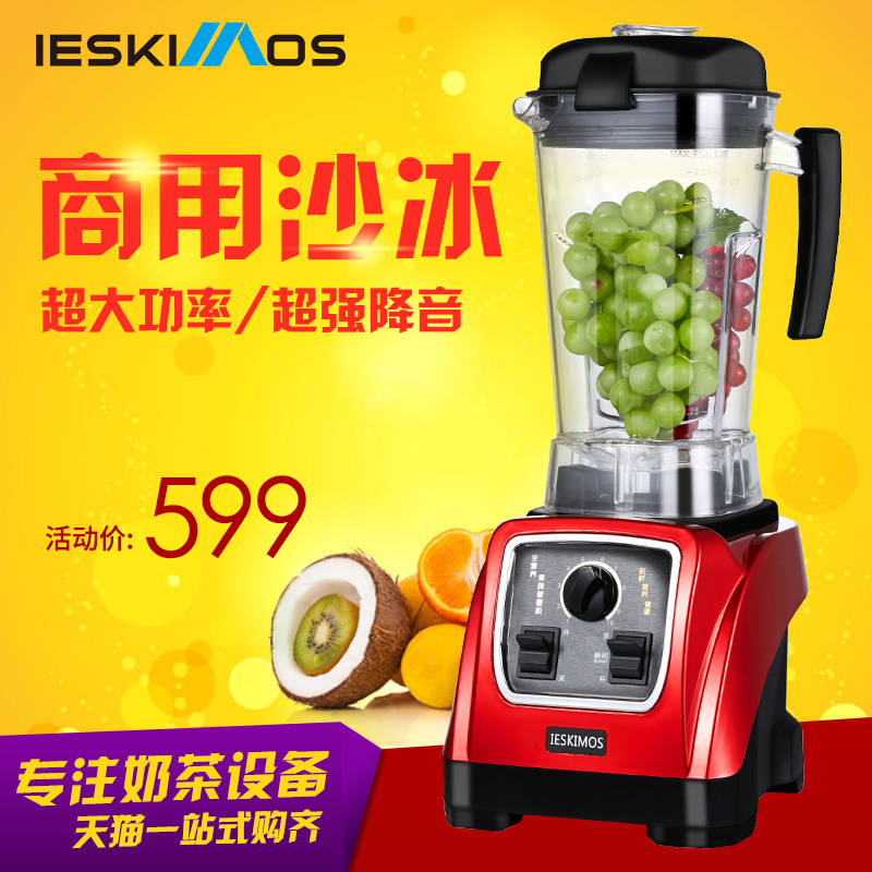 Ieskimos end of commercial ice machine sand tea shop ice machine ice machine juice ice machine stir mixing machine brewed soy milk Machine