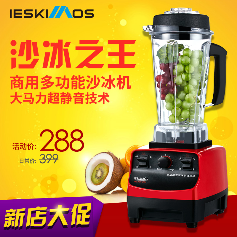 Ieskimos horsepower commercial sand ice machine ice tea shop ice machine ice machine ice machine juicer fruit juice machine is grinding sand Soymilk