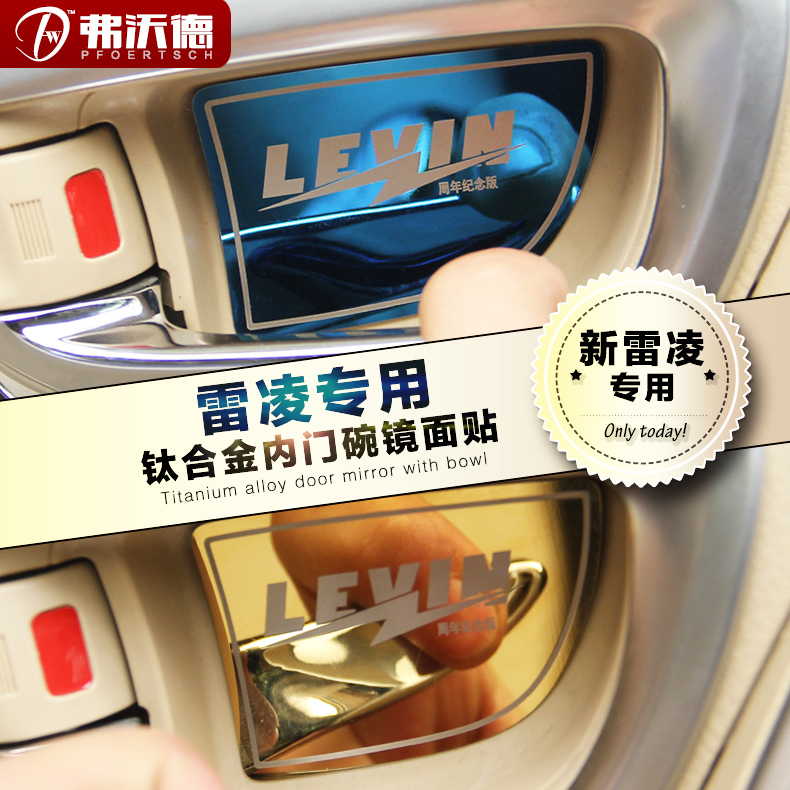 If the requesting state new ralink interior door bowl decorative stickers affixed 11 dual engine s new ralink ralink interior door bowl interior conversion