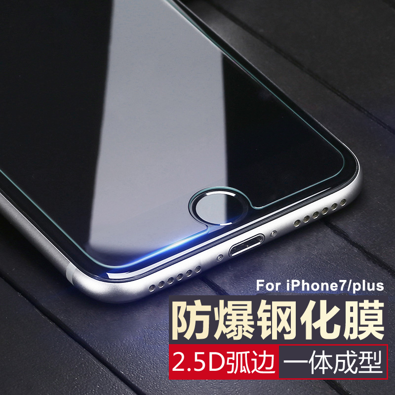 Ifashion iPhone7 7plus herculite toughened glass film film apple 7 s proof membrane film screen film before