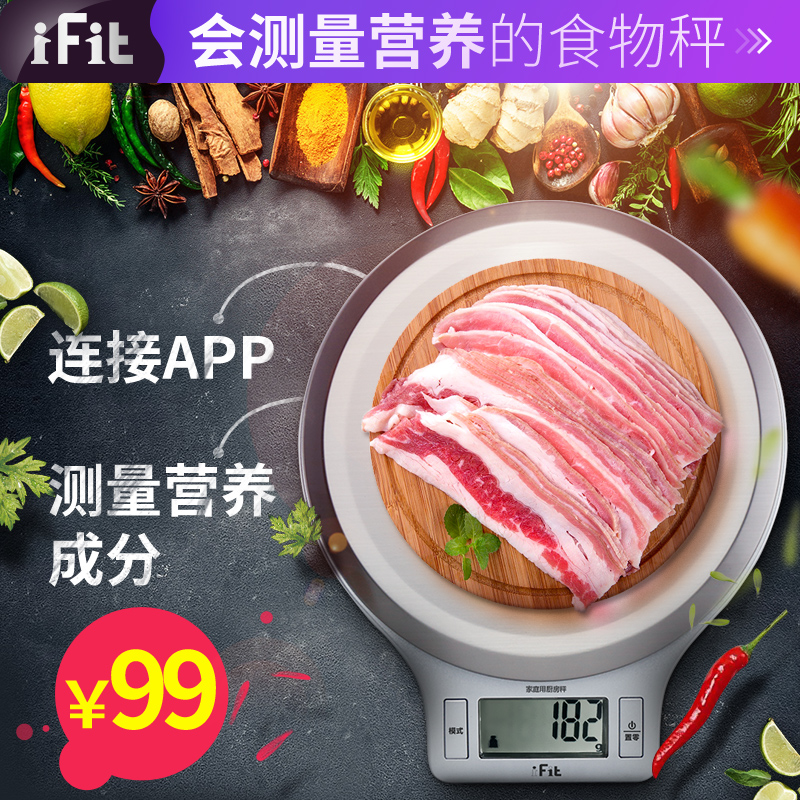 Ifit kitchen food weighing electronic scales home baking scale gram scales electronic scales electronic scales food scales jewelry scales precision