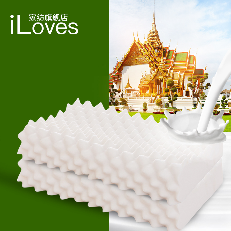Iloves thailand imported natural latex pillow latex pillow neck pillow memory pillow pillow pillow with pillowcase