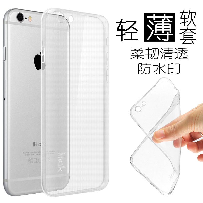 Imak apple iphone6s phone shell mobile phone shell silicone iphone6 4.7 apple s mobile phone shell mobile phone sets transparent