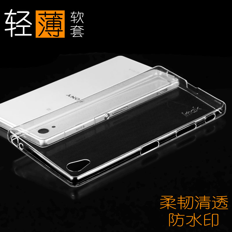 Imak sony z5 z5 E6883 z5p exclusive version of the phone shell soft shell thin transparent silicone sets of premium