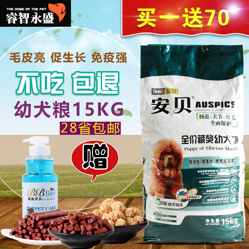 Imber dog puppy dog food 15kg large dog natural food bright hair calcium promote the growth of tibetan mastiff special dog food 30 kg