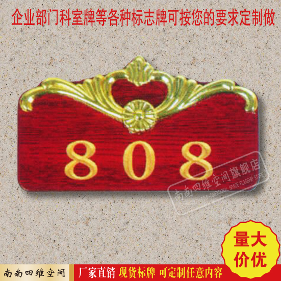 Imitation mahogany carving euclidian doorplates house hotel balcony hotel hotels house number plate number cards customized production
