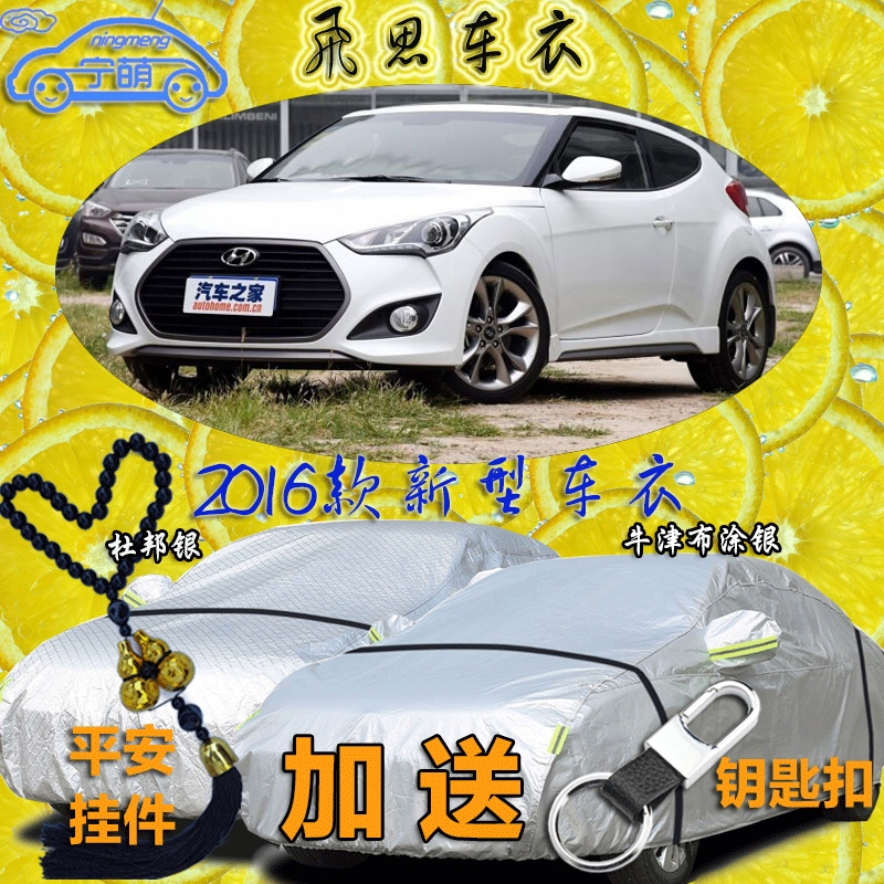 Import modern new veloster fly thinking special sun shade cover sewing car cover car cover car cover bucharest thick