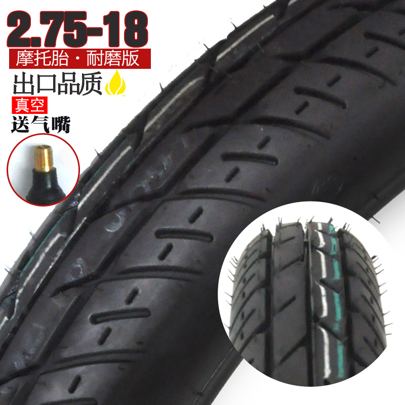 Imported 2.75-18 front tire vacuum tire motorcycle tire after tire packed free tube electric tires free shipping