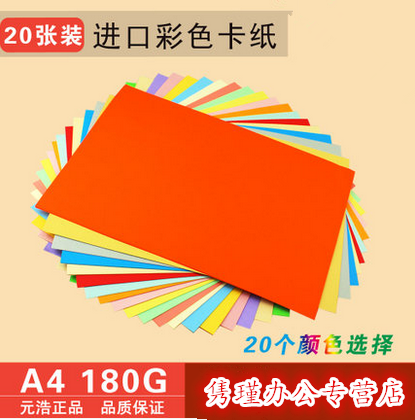 Imported color cardboard cover paper art paper jams thick art paper jams 180g a4 paper 20/pack
