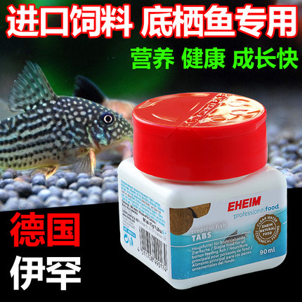 Imported from germany eheim yihan green fish demersal fish shaped fish feed vegetarian health food fish food