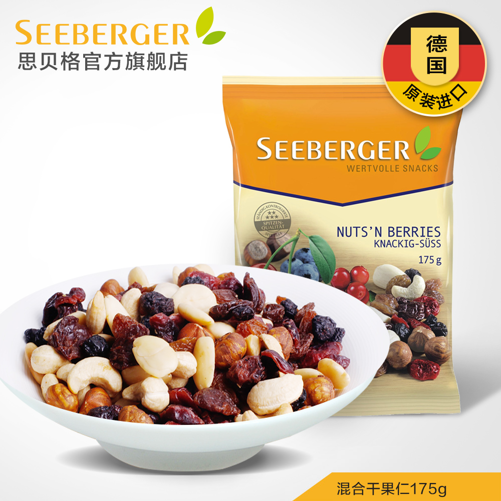 ] [Imported from germany seeberger/si beige mixed dried nuts 175g comprehensive nuts dried fruit