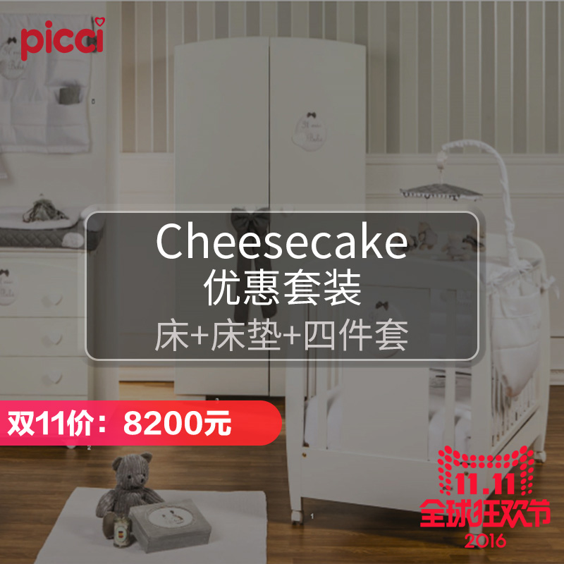 Imported italian picci hercribon benefits package cheesecake [bed + mattress +] a family of four