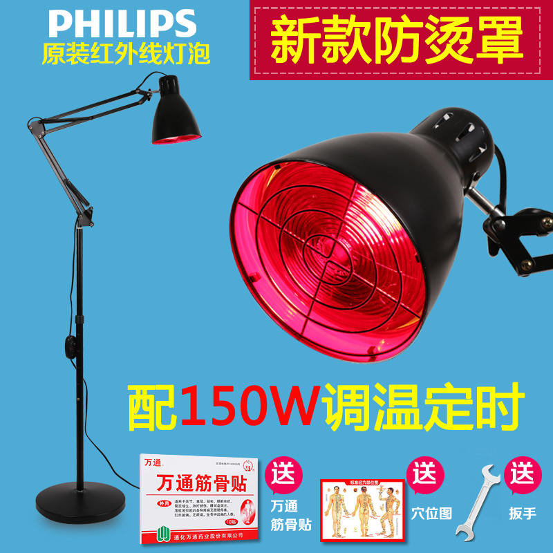 Imported philips home far infrared therapy lamp electric thermostat arthritis physiotherapy tdp heat lamp off beauty