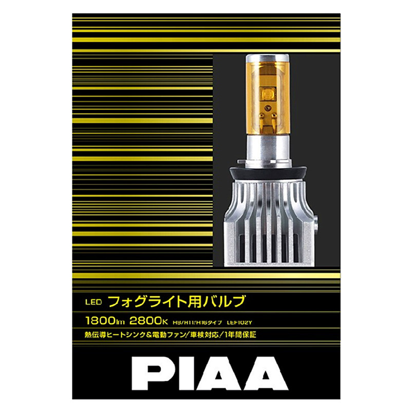Imported piaa upgrade led car fog light bulb hb4/9006 1800 ml 2800K gold light