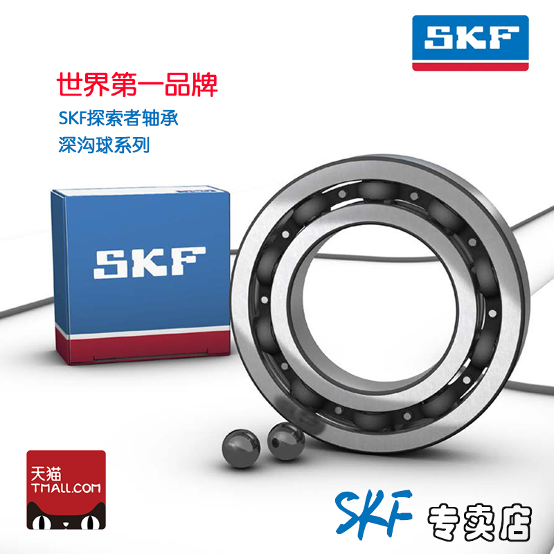 Imported skf bearings skf 619/710 ma 619/750/c3 deep groove ball bearings thin-walled