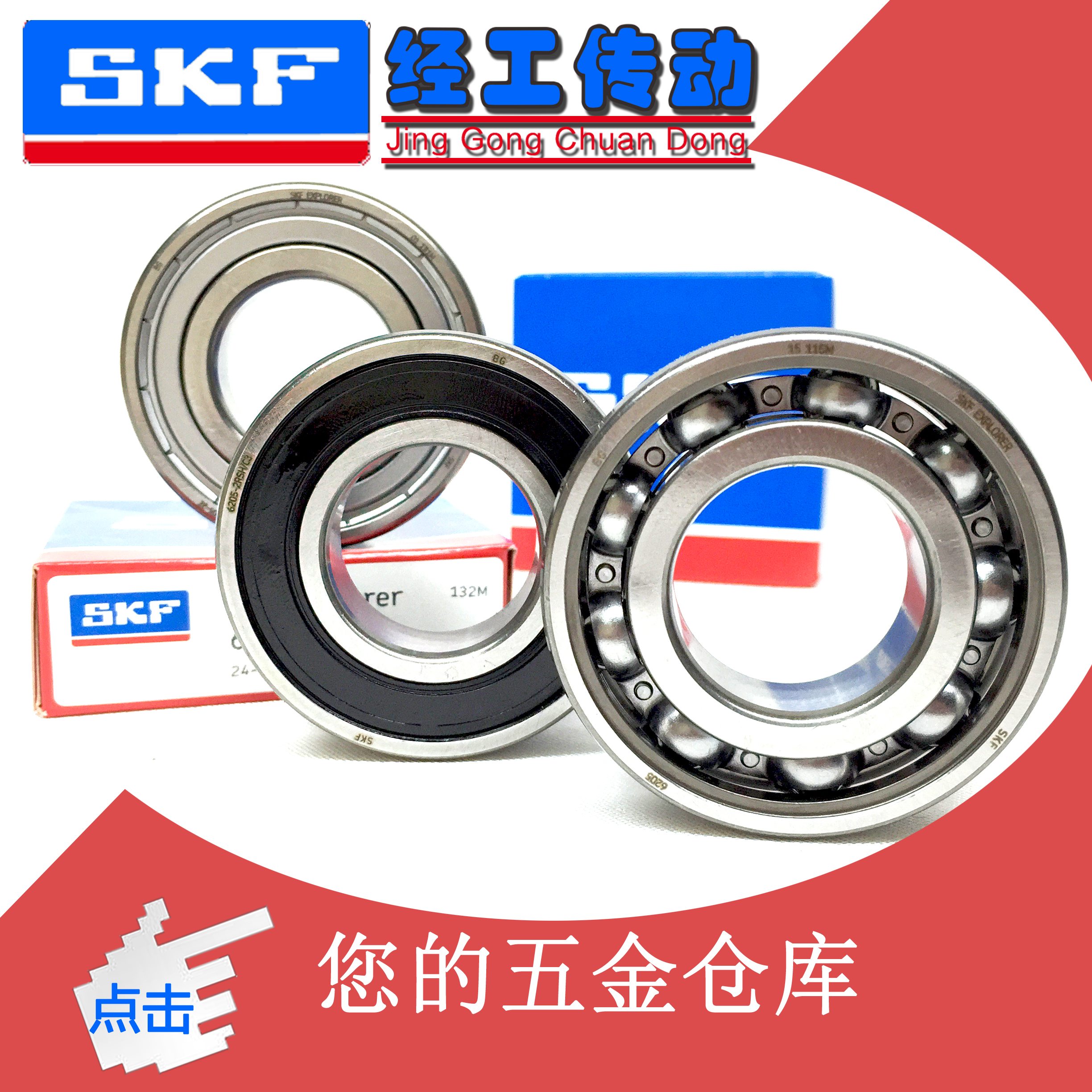 Imported skf skf bearings 62200 62201 62202 62203 62204 62205-2RS1/c3