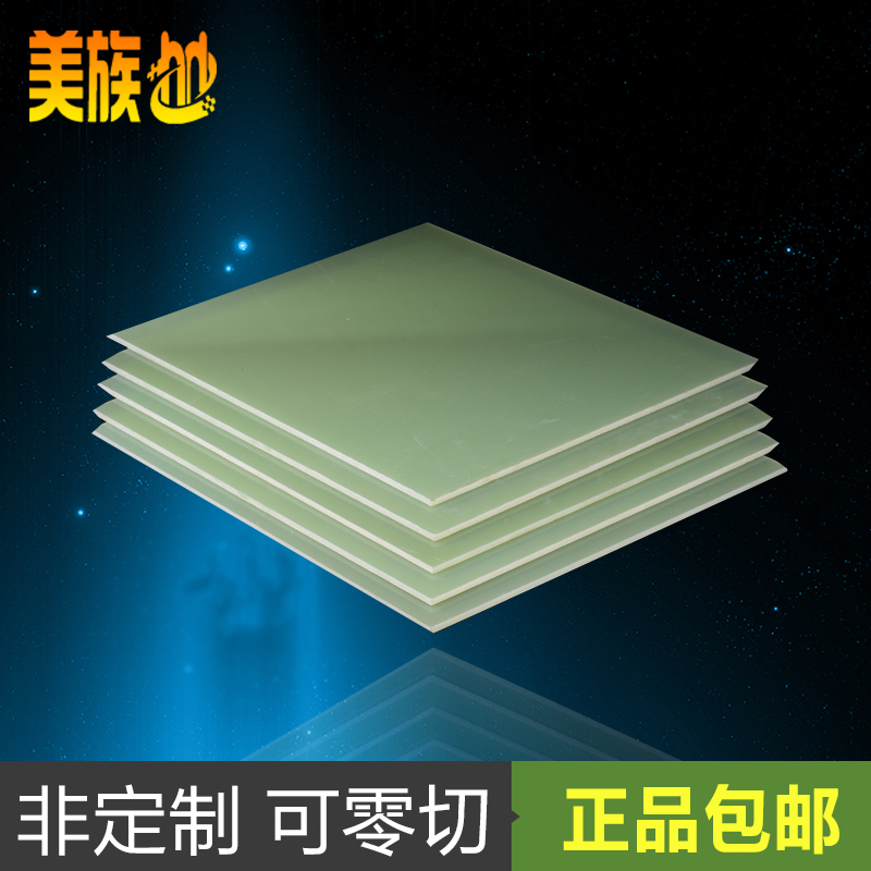 Imported superhard pale yellow insulation sheet water green epoxy board fr4 fiberglass board epoxy board 10 2