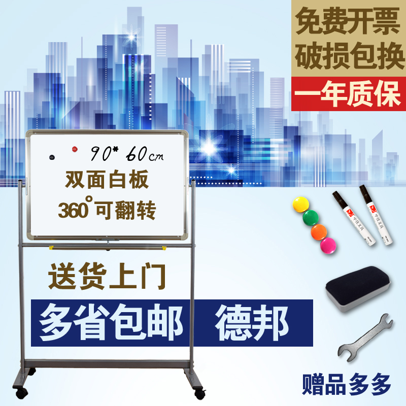 In the best mobile whiteboard magnetic whiteboard 90 * 60cm sided with stand whiteboard whiteboard whiteboard teaching office meeting
