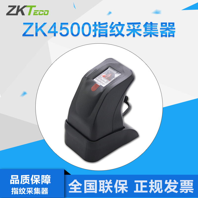 In the control of wisdom original authentic in the control fingerprint attendance machine parts in the control zk4500 fingerprint sensor