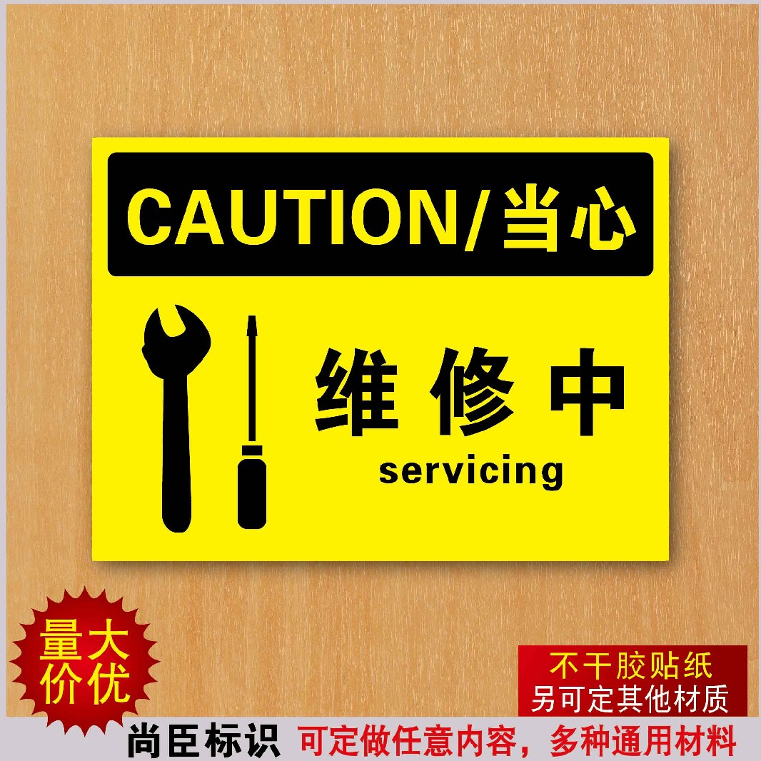 In the maintenance stickers warning signs safety signs to identify signs signs warning signs showing signs posted signs mentioning do