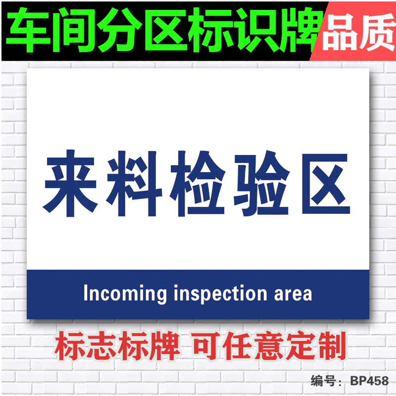 Incoming inspection divisional signage production workshop partition brand licensing board region grouping signage custom stickers
