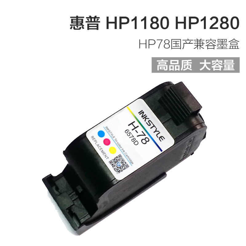 India times hp78 cartridges compatible cartridges suitable for hp 6578d hp1180 hp1280 printer free shipping