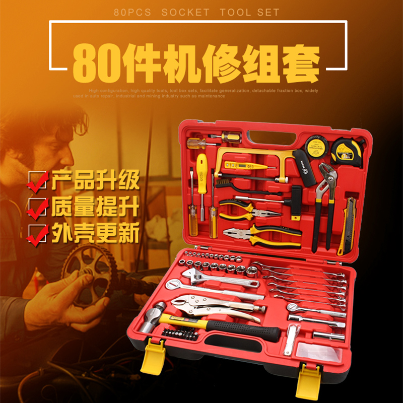 Indian eagle 80 sets of machine repair automotive mechanical repair tool kit hardware tool set tool kit 92107