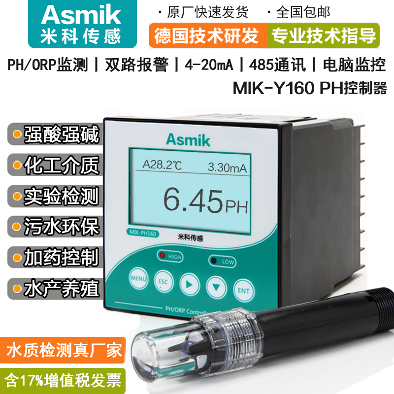 China Industrial Ph Controller China Industrial Ph Controller