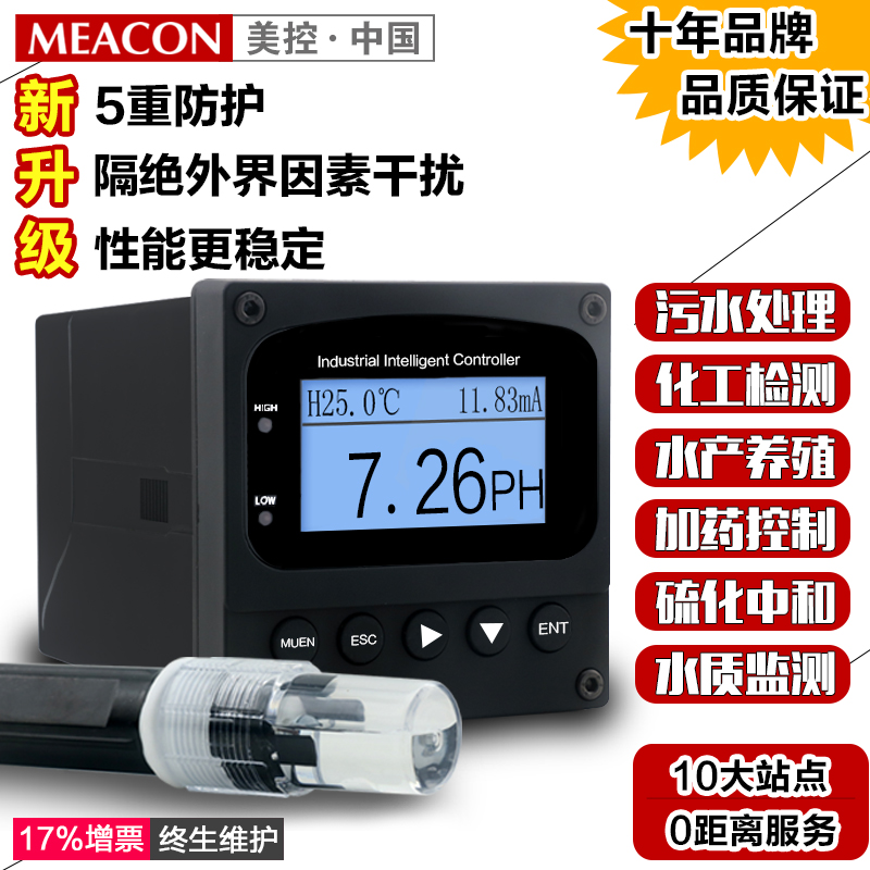 Industrial online ph meter ph meter ph controller ph/orp detection monitoring analyzer water processing becomes Transmitter