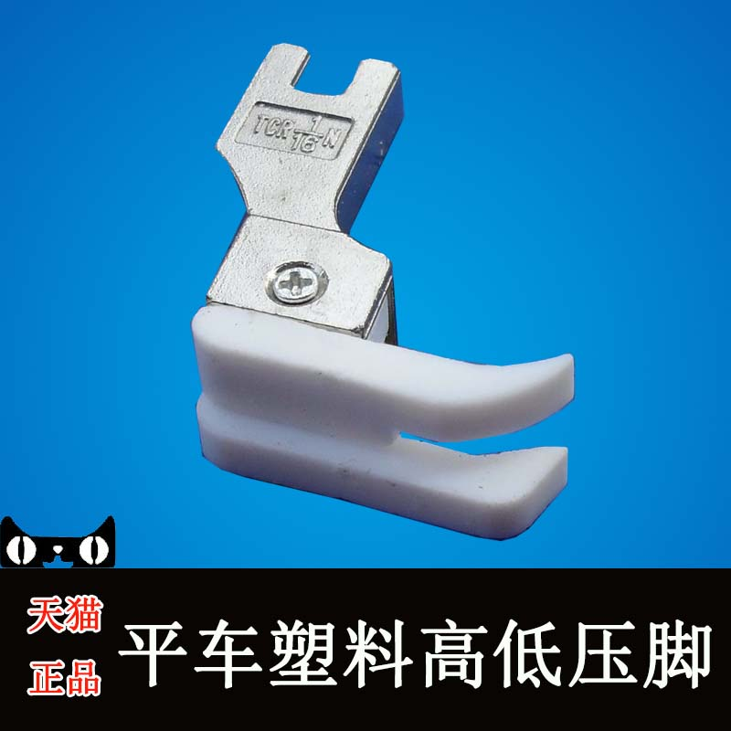 Industrial sewing machine foot high and low speed car sewing sewing plastic spigot presser foot tcr 1/16n