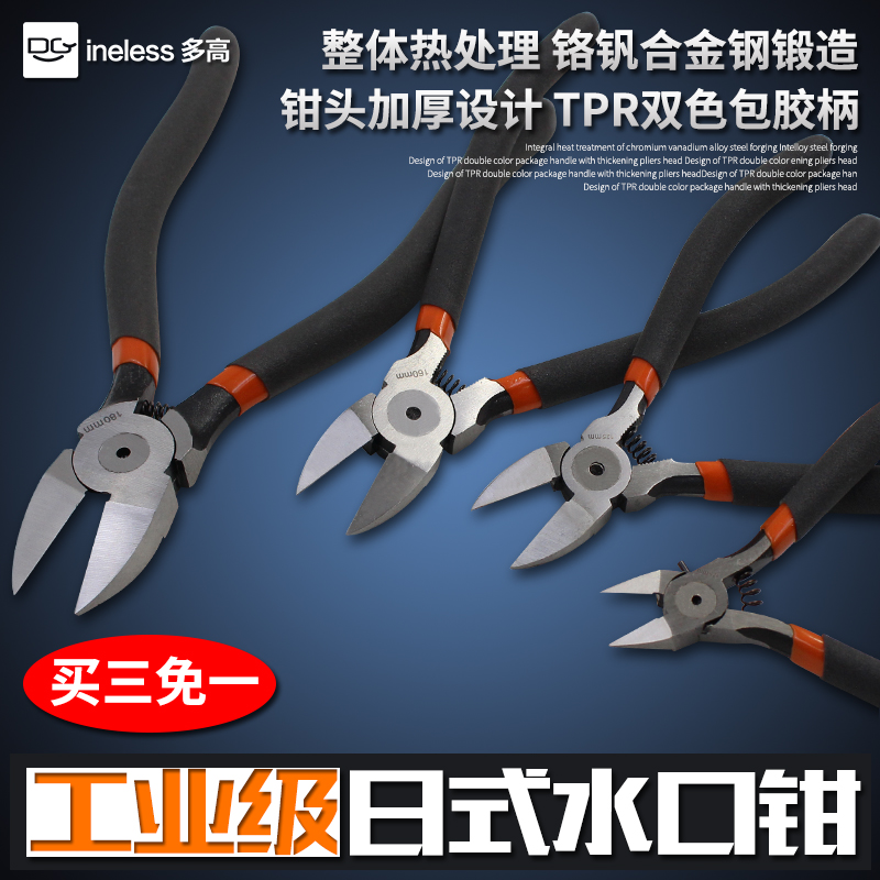 Industrial spring outlet pliers diagonal pliers partial nose pliers electronic and electrical model clipper tool japan 5/6/7 inch