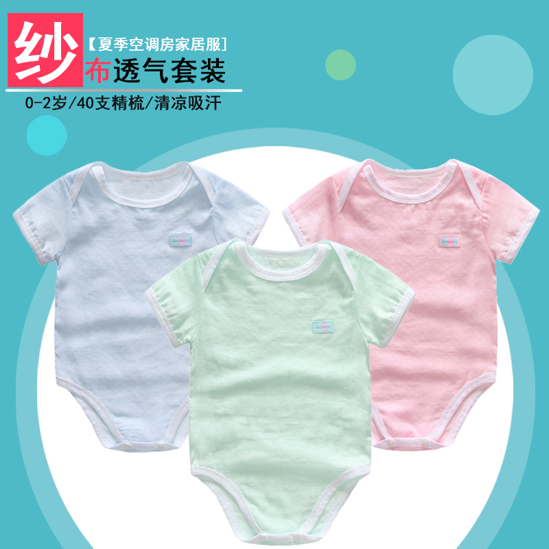 Infant baby clothes summer baby summer cotton coveralls newborn baby romper baby climbing clothing for men and women short sleeve gauze