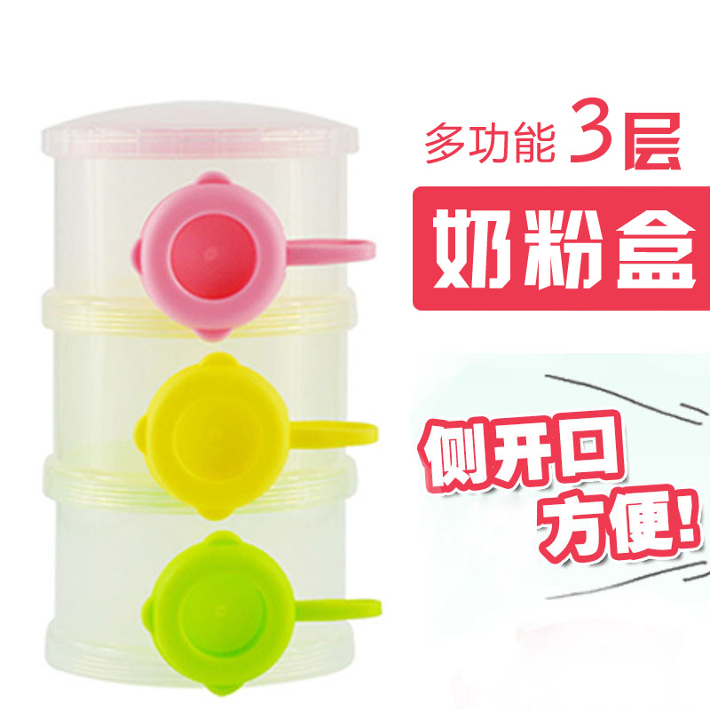 Infant baby out three milk box portable storage supplies cans of milk grid packing box box box can hold snacks