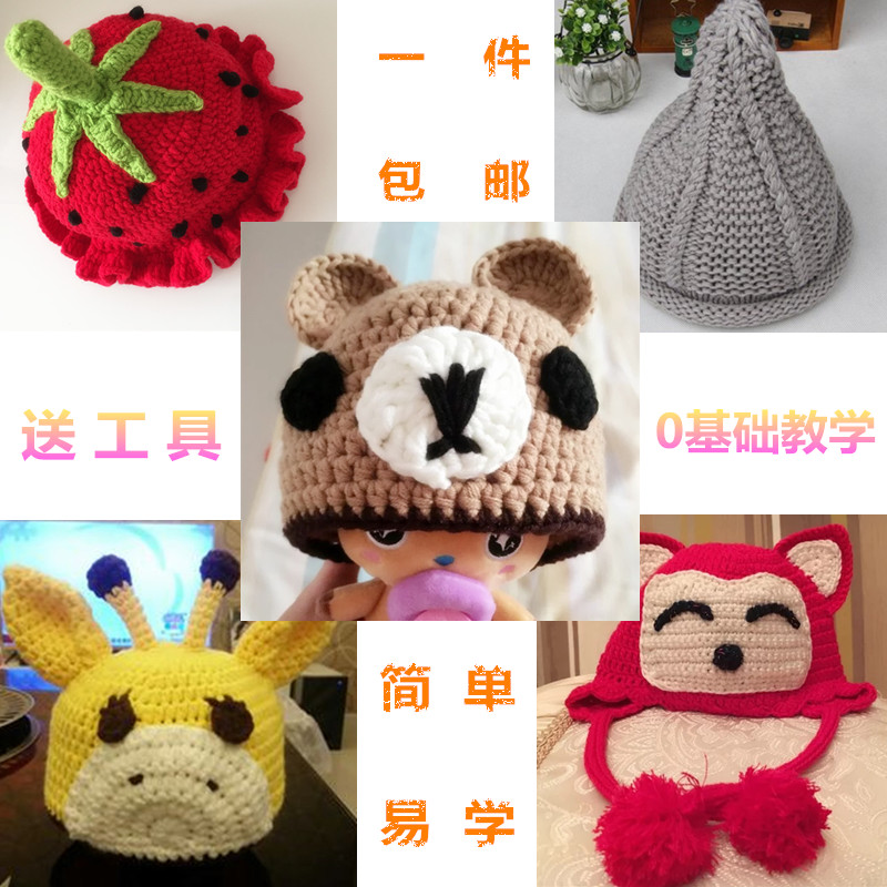 Infants and children baby hat material package prepared to send crochet cotton wool hat ear cap handmade diy tutorial