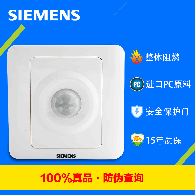 Infrared body sensor switch siemens vision elegant white body sensor switch authentic switch panel