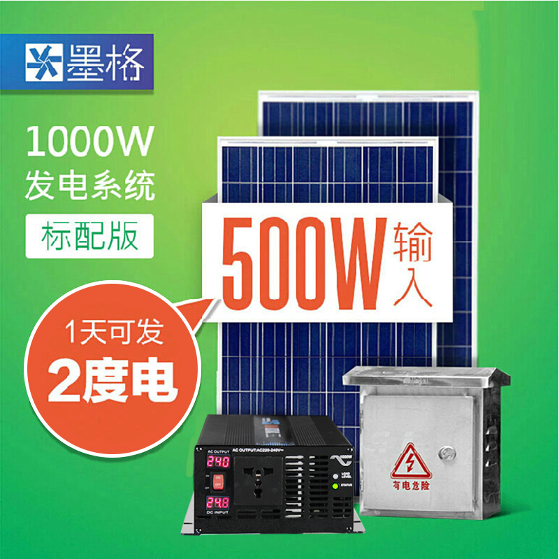 Ink gretl w photovoltaic solar power equipment solar power home power system package 220 v