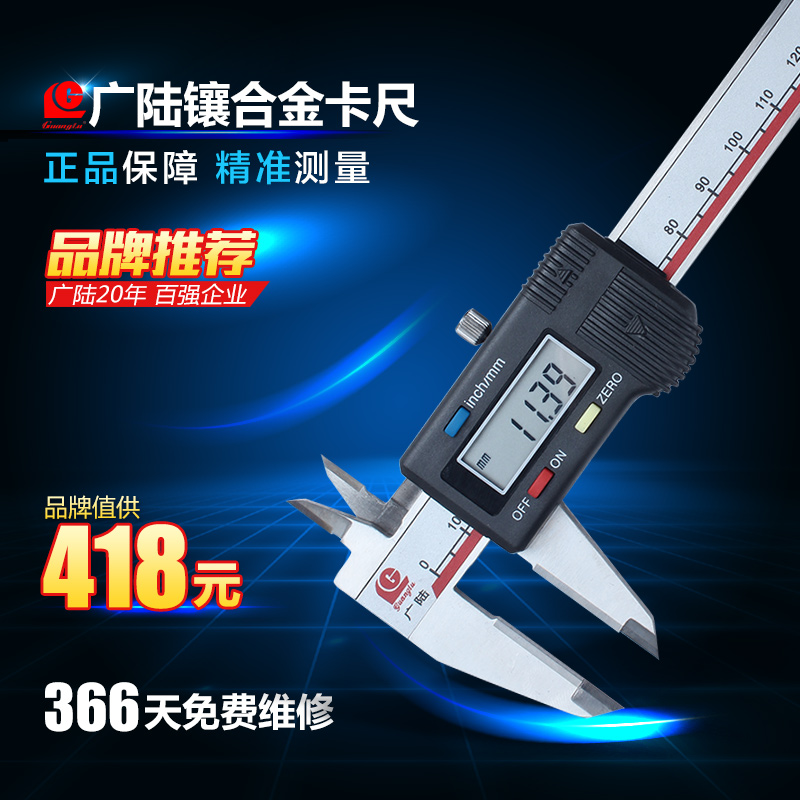 Inlay alloy genuine guanglu digital calipers 0-150mm carbide face amount of electronic digital vernier caliper