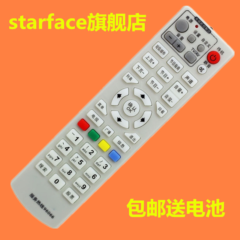 Inner mongolia radio and television network newland nl-5103 digital cable tv receiver top box remote control