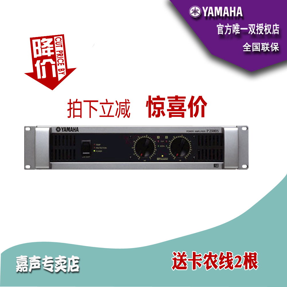 Inquiry surprise yamaha/yamaha p2500s pure power amp stage meeting professional audio equipment