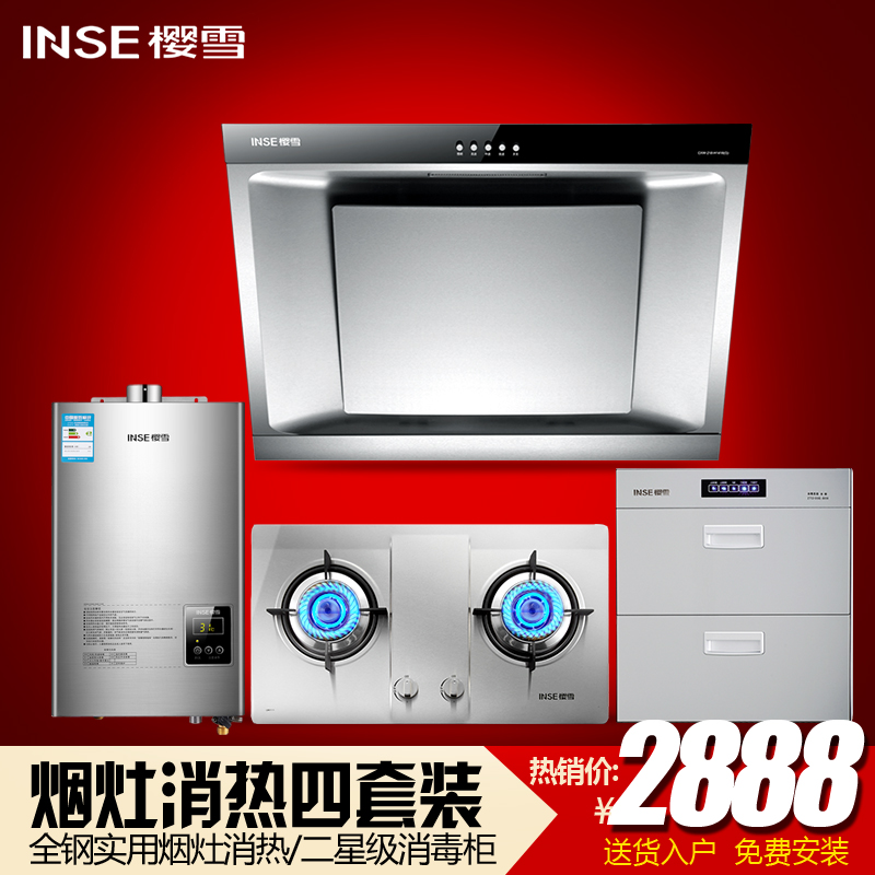 Inse/cherry snow 10Q1412 QM1111 H1418 + + + 1211 hood gas stove smoke stoves eliminate heat a family of four