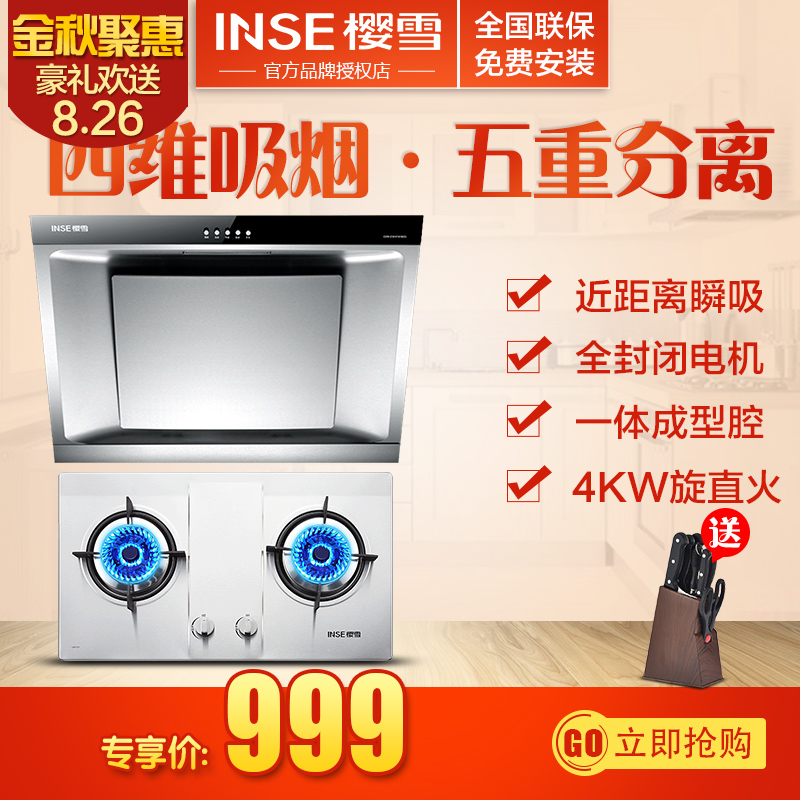 Inse/cherry snow H1418 all stainless steel large suction hoods suite kitchen smoke hood gas stove package