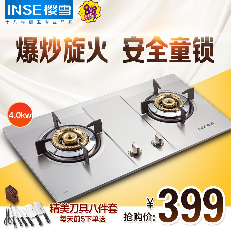 Inse/cherry snow QM1111 stainless steel gas stove double stove gas stove gas stove embedded liquefied gas stove gas stove coal Gas stove gas stove